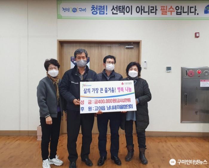 [고아읍] 새마을남녀협의회 이웃돕기 성금기탁2.jpg