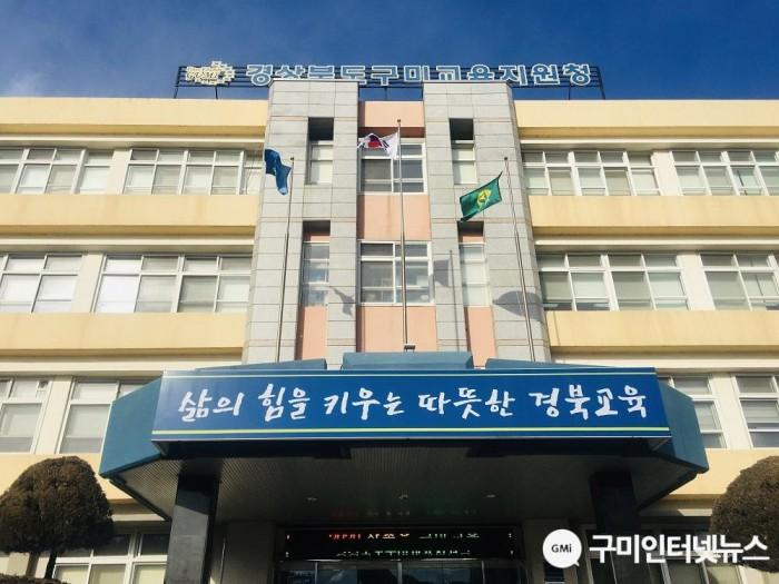 [행정지원과] 경북교육 홍보 우수기관 선정.jpg