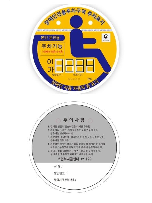 [노인장애인과]장애인자동차표지 일제정비 실시2.jpg