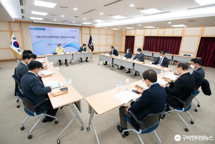 [교육지원과](재)구미시장학재단 제24차 이사회 개최2.jpg