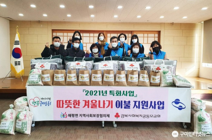 [해평면]따뜻한 겨울나기 지원 사업 및 떡국 떡 나눔 활동 진행2 (1).jpg