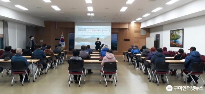 사본 -[도량동]노인일자리사업 발대식 개최2.jpg