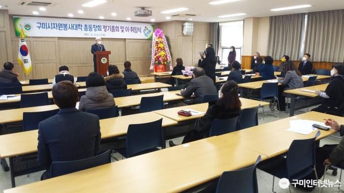 [새마을과]구미시 자원봉사대학 총동창회 정기총회 개최4.jpg