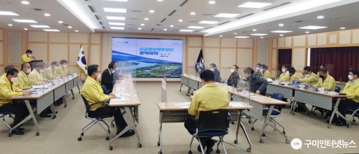 [기획예산과] 신공항전략추진단 정책회의 개최3.jpg