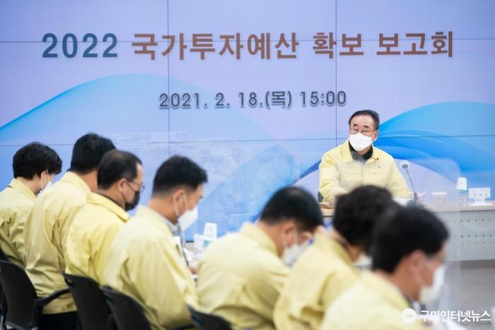 [기획예산과]2022년 국가투자예산 확보 보고회 개최(사진추가) 등2.jpg