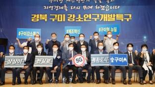 8강소연구개발특구_피켓 세리머니.jpg