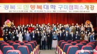 [교육지원과]경북도민행복대학 구미캠퍼스 개강3.jpg