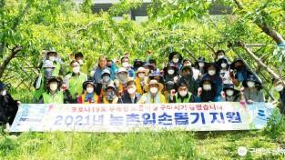 일손돕기단체사진(현수막).jpg