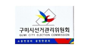 구미시선거관리위원회.jpg