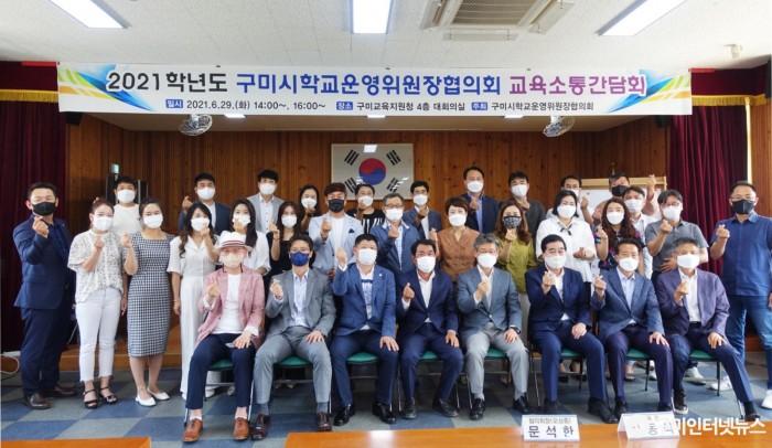 [행정지원과] 2021학년도 구미시학교운영위원장협의회 교육소통간담회 실시3.JPG
