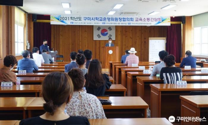 [행정지원과] 2021학년도 구미시학교운영위원장협의회 교육소통간담회 실시1.JPG