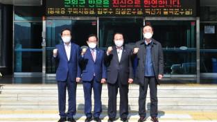 [기획예산담당관]하늘길 동맹 4개 자치단체장 특별좌담회 개최2.jpg