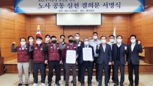 KEC,구미공장 발전을 위한 노사공동 실천 결의문 선언.jpg