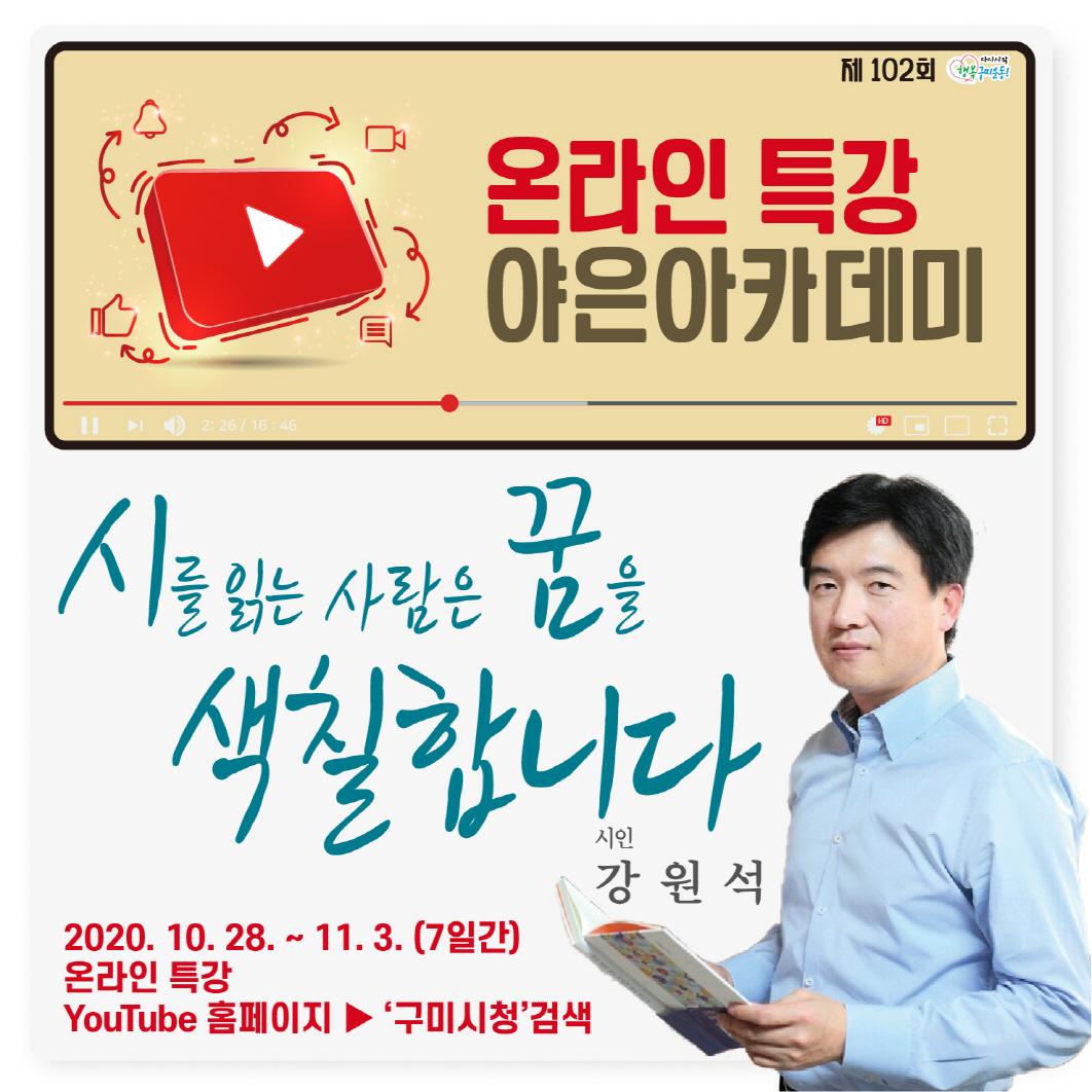 구미시평생교육원, 제102회 야은아카테미 특강 개최