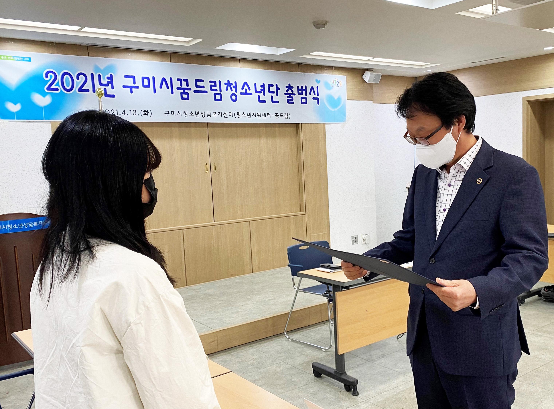 구미시 청소년상담복지센터 '2021년 구미시 꿈드림청소년단' 출범