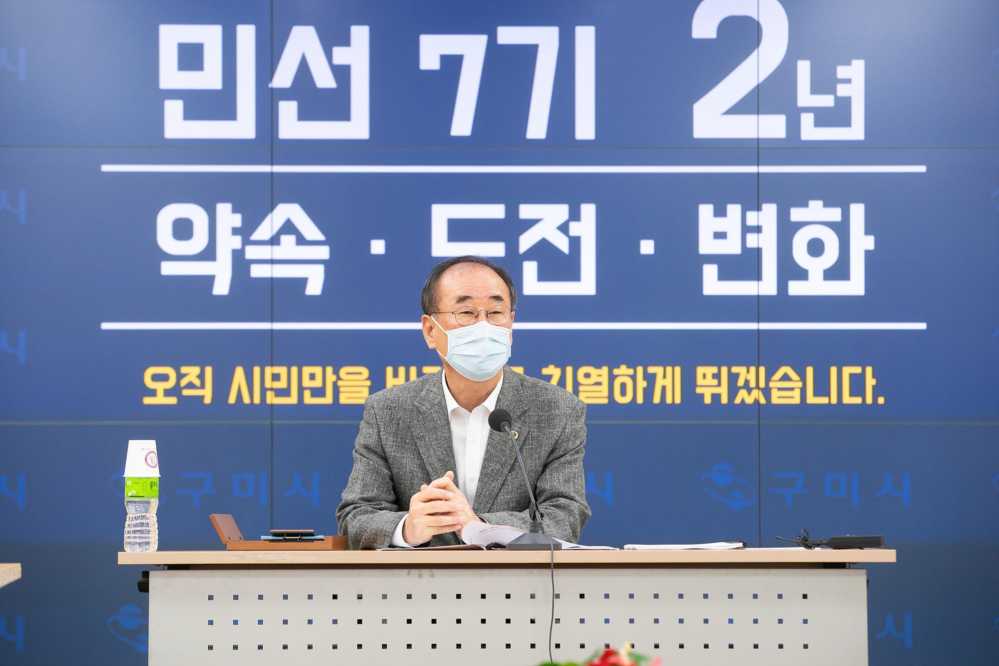 """[기획]민선7기 2주년 """"새로운 100년을 향한 변화와 도약의 구미시정"""""""