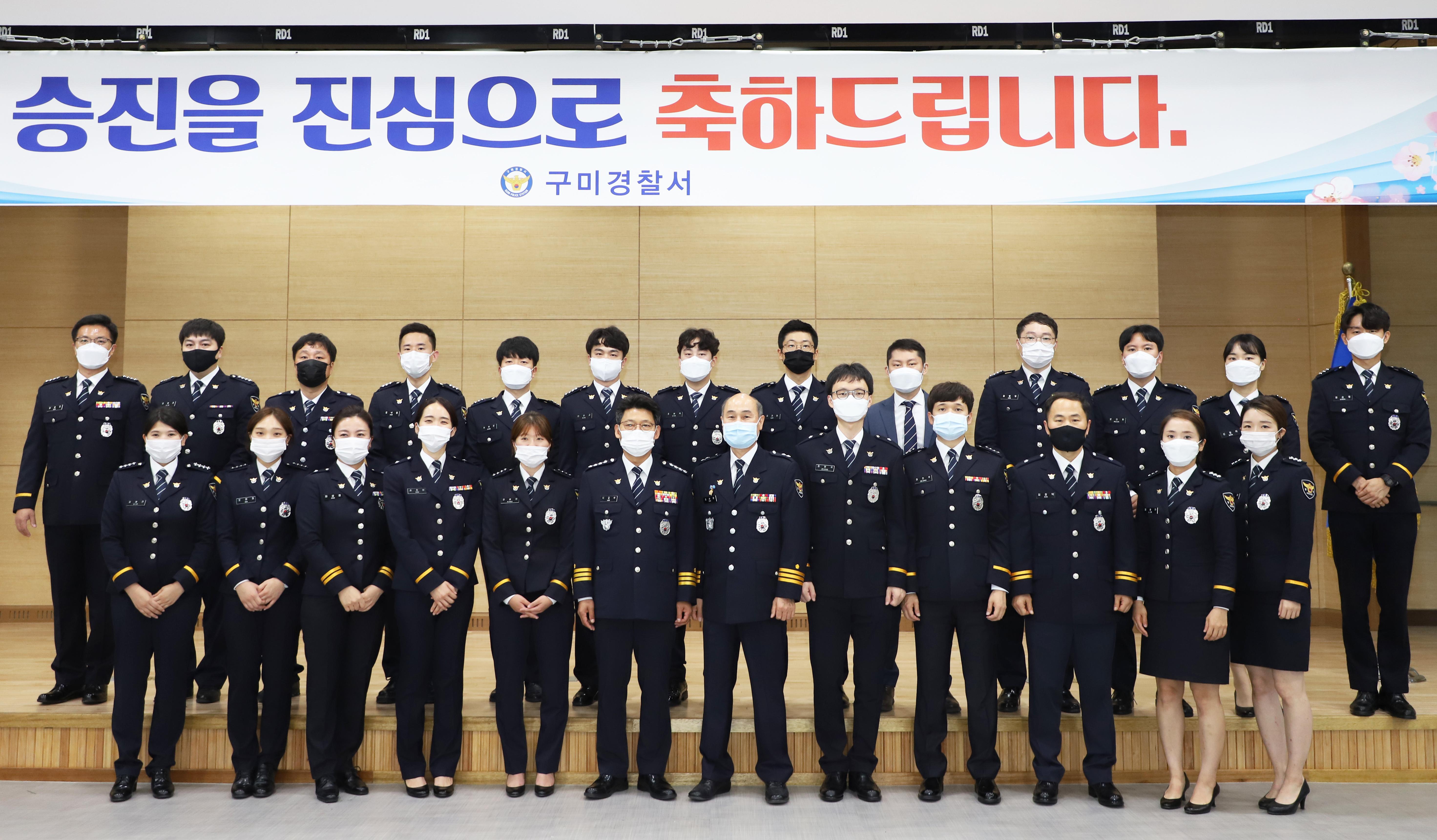 구미경찰서 승진임용식 개최