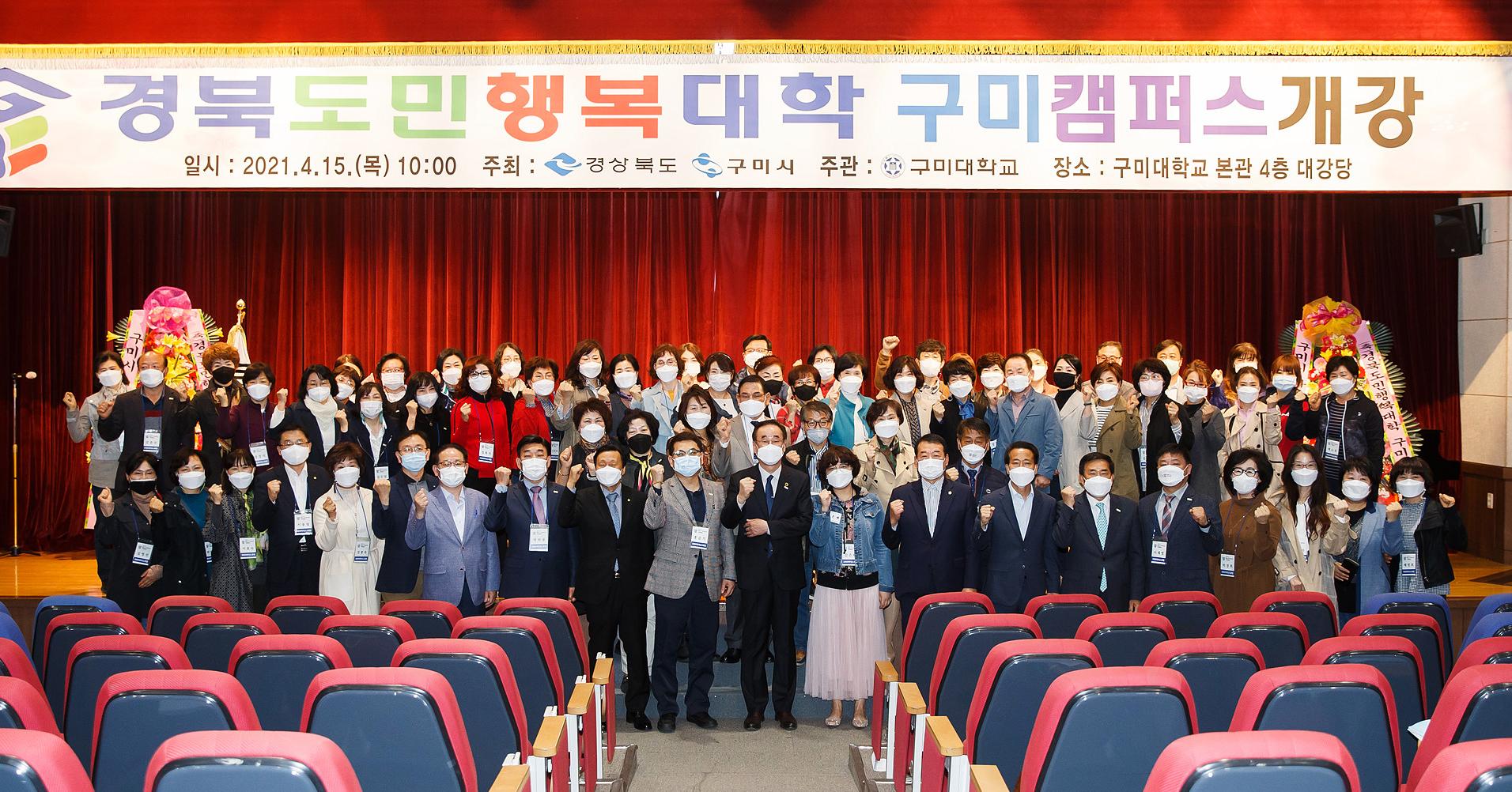 경북도민 행복대학 구미캠퍼스 개강!