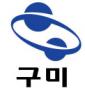 구미시, 6급 이하 104명 승진 의결!