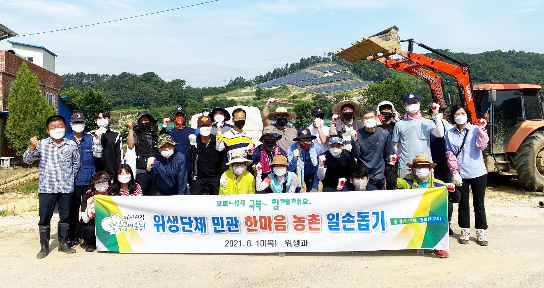 구미시 위생과-위생단체 민·관 '한마음 농촌일손돕기' 실시