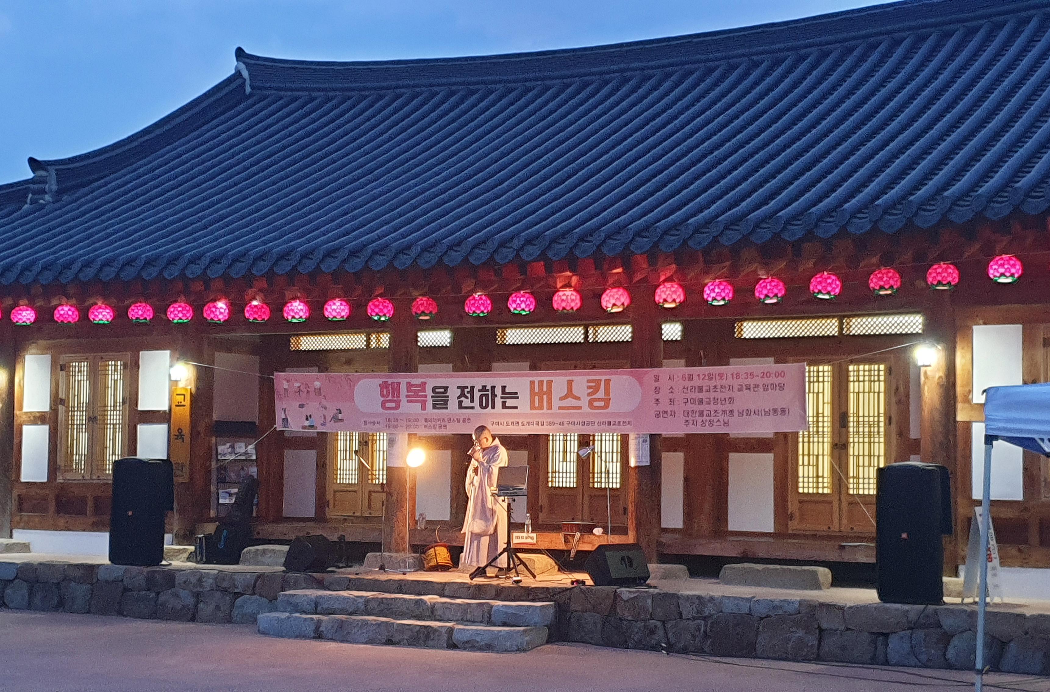 구미시설공단 신라불교초전지, 행복을 전하는 버스킹 공연