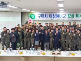 구미시 여성예비군 창설 10주년 기념행사 개최