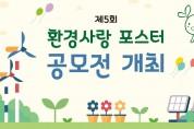 구미시설공단, 탄소제로교육관 '환경사랑 포스터 공모전' 개최