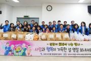 상모사곡동 '설맞이 福음식 나눔행사' 개최