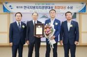 구미시, 2020년 한국지방자치경영대상 종합대상 수상