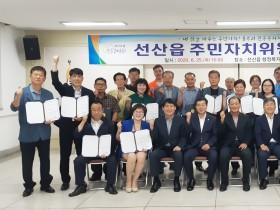 선산읍 주민자치위원 위촉식 및 정기회의 개최