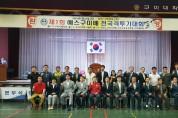 제1회 예스구미배 전국 격투기대회 개최