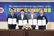 구미시 민선7기 3년차 시작과 함께 '3개사 6,690억 투자양해각서' 체결