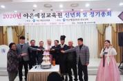 야은예절교육원, 신년회 및 정기총회 개최