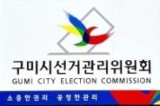 제21대 국회의원선거 및 구미시의원보궐선거입후보 설명회 개최