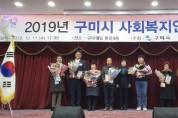 2019년 구미시 사회복지인 대회 개최
