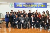 고아읍 자연보호협의회, 정기총회 개최