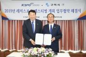 구미시 2019년 레저스포츠 페스티벌 개최 업무협약 체결