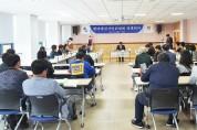 구미시 참여예산시민위원회 정례회의 개최