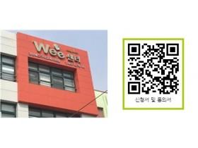 구미Wee센터, 학생ㆍ학부모ㆍ교사 대상 온라인 심리검사 운영!