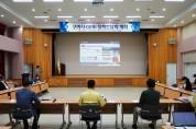 구미시, 포스트 코로나 대응 융합형 미래신산업 육성 박차!