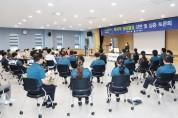 구미경찰서, 경찰청 자문위원 임수희 부장판사 초청 토론회 개최