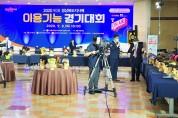 제3회 경상북도지사배 이용기능경기대회 비대면 온라인 개최