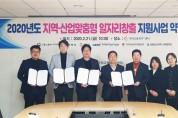 구미시, 지역·산업맞춤형 일자리창출 지원사업 약정 체결