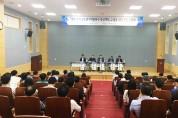 구미시, 강소연구개발특구 육성계획 수립을 위한 주민공청회 개최
