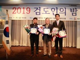 구미시청 검도팀, 대한검도인의 밤 행사에서 우수단체상 수상