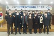 구미시 자원봉사단체협의회 정기총회 개최
