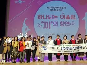 구미여성협의회, 경북여성단체협의회 어울림 한마당 We상 수상