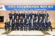 구미시 4차산업혁명위원회 제3차 회의 개최