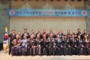 재경구미시향우회, 2019년 정기총회 및 송년회 개최