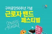 구미공단 50주년 기념, 근로자 밴드 페스티벌 개최